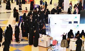 Saudi arabia female jobseekers